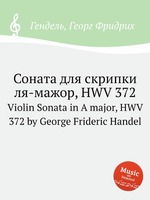 Соната для скрипки ля-мажор, HWV 372. Violin Sonata in A major, HWV 372 by George Frideric Handel