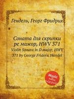 Соната для скрипки ре мажор, HWV 371. Violin Sonata in D major, HWV 371 by George Frideric Handel