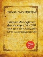 Соната для скрипки фа-мажор, HWV 370. Violin Sonata in F major, HWV 370 by George Frideric Handel