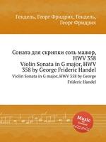 Соната для скрипки соль мажор, HWV 358. Violin Sonata in G major, HWV 358 by George Frideric Handel