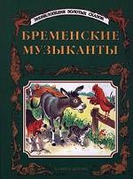 Бременские музыканты (пересказ Тарловского М.)