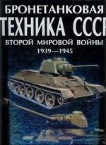 Бронетанковая техника СССР второй мировой войны. 1939-1945