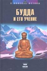 Будда и его учение
