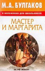 Булгаков М.А. в изложении для школьников. Мастер и Маргарита