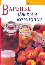 Варенье, джемы, компоты
