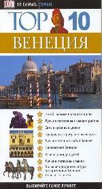 Top 10. Венеция
