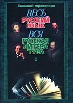 Большой справочник. Весь русский язык. Вся русская литература