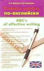 ABC`S of effective Writing = Учимся писать по-английски