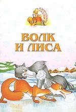 Волк и лиса. Книжка-раскладушка