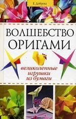 Волшебство оригами. Великолепные игрушки из бумаги