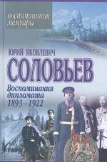 Воспоминания дипломата. 1893-1922