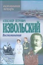 Александр Петрович Извольский. Воспоминания