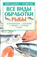 Все виды обработки рыбы