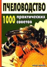 Пчеловодство. 1000 практических советов