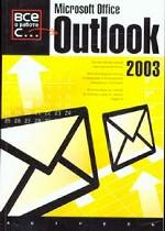 Microsoft Office. Outlook 2003