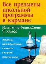 Математика. Физика. Химия. 9 класс