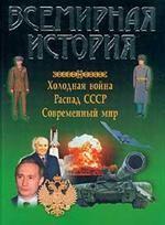 Всемирная история. Холодная война. Распад СССР. Современный мир