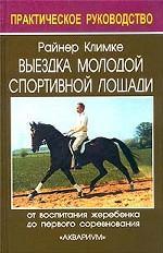 Выездка молодой спортивной лошади. От воспитания жеребенка до первого соревнования
