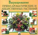 Выращивание пряно-ароматических и лекарственных растений