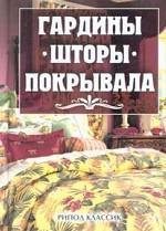 Гардины, шторы, подушки, покрывала
