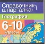География, 6-10 класс