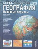 География. Основные термины