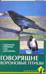 Говорящие вороновые птицы. Содержание. Уход. Кормление. Обучение