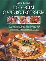 Готовим с удовольствием. 150 рецептов вкусных и полезных блюд, приготовленных и поданных по всем правилам кулинарного искусства
