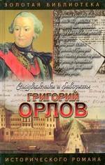 Григорий Орлов. Адъютант императрицы