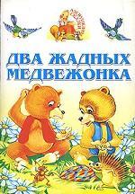 Два жадных медвежонка. Книжка-раскладушка