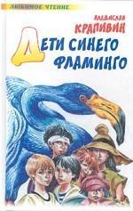 Дети синего фламинго