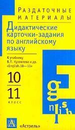 Дидактические карточки-задания по английскому языку. 10-11 классы