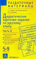 Дидактические карточки-задания по русскому языку. Пунктуация. 5 - 9 классы В 2-х частях