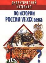 Дидактический материал по истории России VI-XIX века