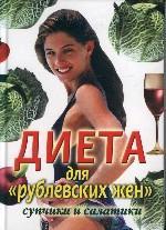 """Диета для """"рублевских жен"""". Супчики и салатики"""