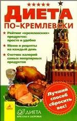 Диета по-кремлевски. Лучший способ сбросить вес