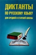 Диктанты по русскому языку для средней и старшей школы
