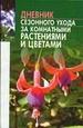 Дневник сезонного ухода за комнатными растениями и цветами