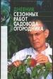 Дневник сезонных работ садовода-огородника