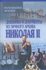 Дневники и документы из личного архива Николая II