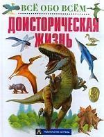 Доисторическая жизнь