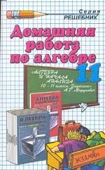 Домашняя работа по алгебре и началам анализа. 11 класс