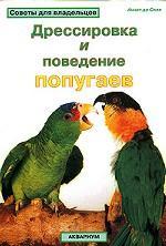 Дрессировка и поведение попугаев