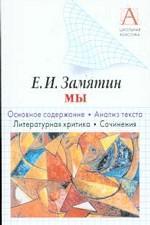 """Е.И. Замятин. """"Мы"""". Основное содержание. Анализ текста. Литературная критика. Сочинения"""