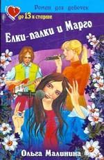 Елки-палки и Марго