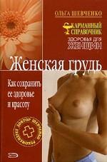 Женская грудь. Как сохранить ее здоровье и красоту