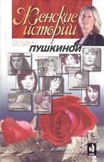 Женские истории Татьяны Пушкиной. Книга 1