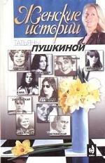Женские истории Татьяны Пушкиной. Книга 2