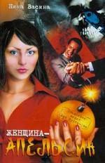 Женщина-апельсин