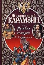 Живописный Карамзин, или Русская история в картинах